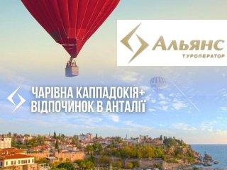 Горящий тур «Авіатур «Чарівна Каппадокія + відпочинок в Анталії»»