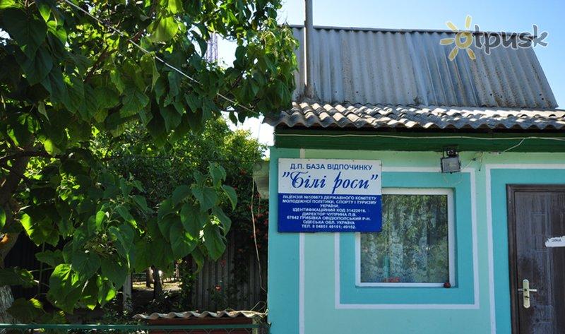 Фото отеля Белые Росы 2* Грибовка Украина