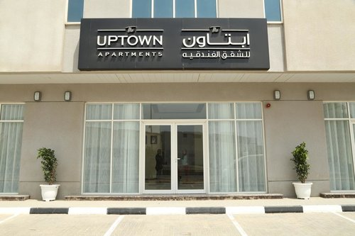 Тур в The Uptown Hotel Apartments 4☆ ОАЭ, Фуджейра